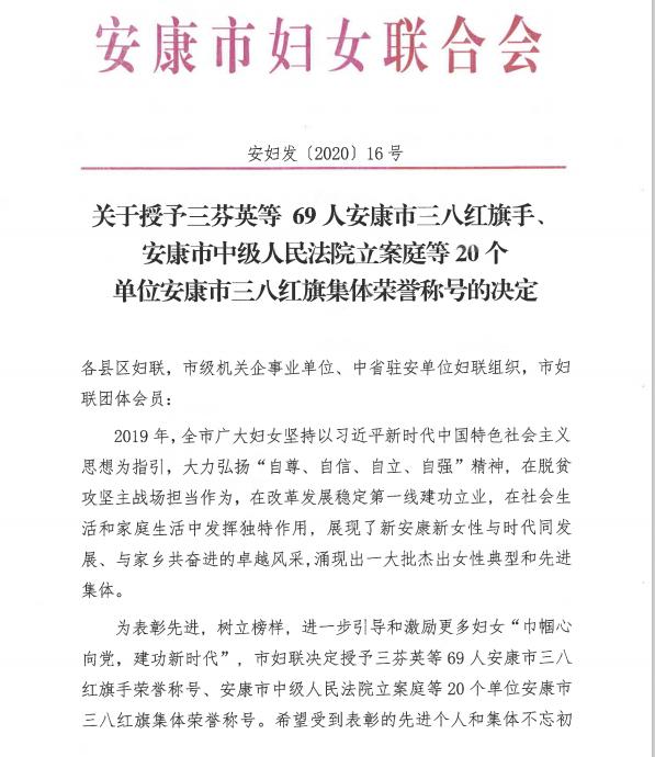 喜讯!陈步华同志荣获安康市三八红旗手荣誉称号