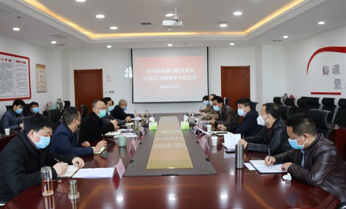 冠亚体育组织召开市属国企助力脱贫攻坚汉滨合力团领导小组会议