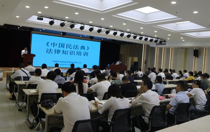 冠亚体育举办《中国民法典》专题培训