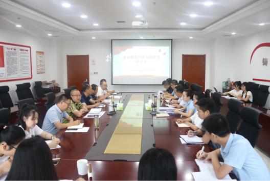 财信担保公司召开优化营商环境专题学习研讨会