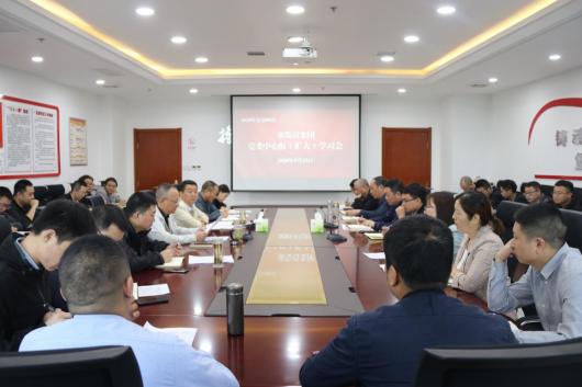 冠亚体育党委召开2020年第9次理论中心组(扩大)学习会