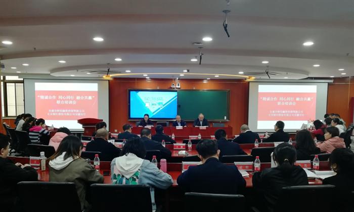 财信担保公司与长安银行安康分行联合举办业务培训会