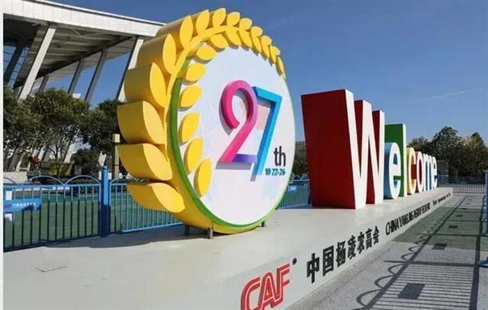 财信担保公司参加第二十七届中国杨凌农高会
