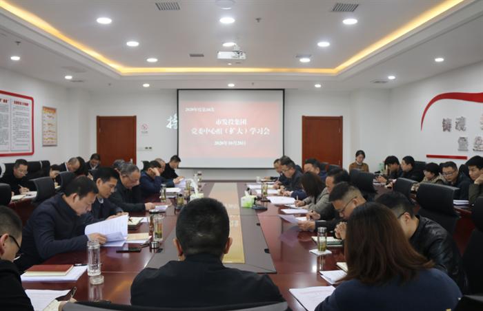 冠亚体育党委召开2020年第10次理论中心组(扩大)学习会