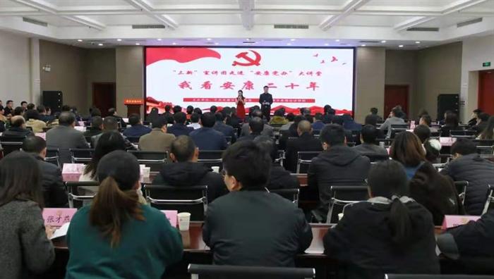 """安文投公司参加""""三新""""宣讲团走进 """"安康党办""""大讲堂活动"""
