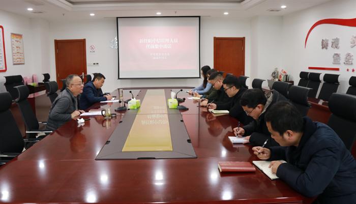 冠亚体育党委对新任职中层干部进行集中谈话