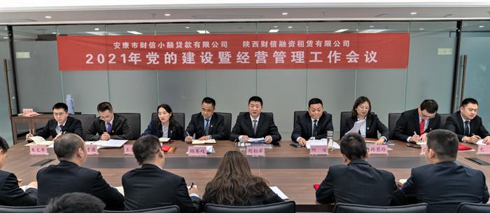 【要闻】财信小贷公司召开2021年党的建设暨经营管理工作会议