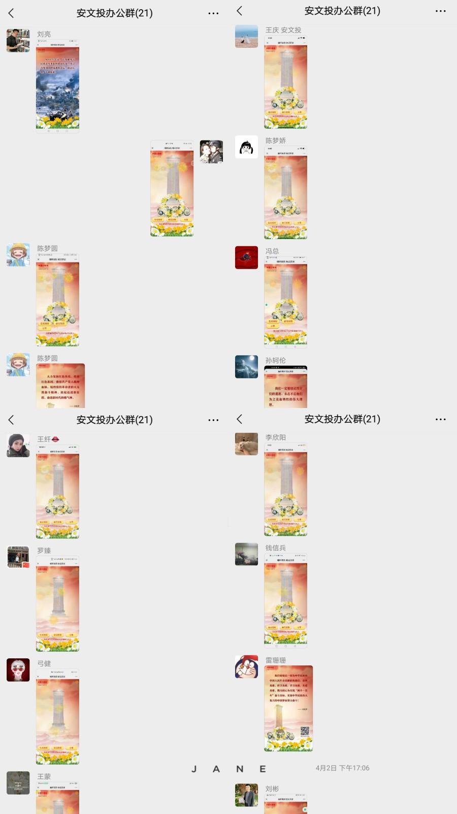 """安文投公司党支部开展""""缅怀英烈 铭记历史""""网上云祭祀活动"""