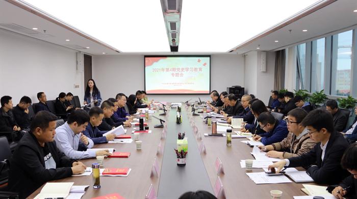 财信担保公司召开第四期党史学习教育暨风险管理工作座谈会