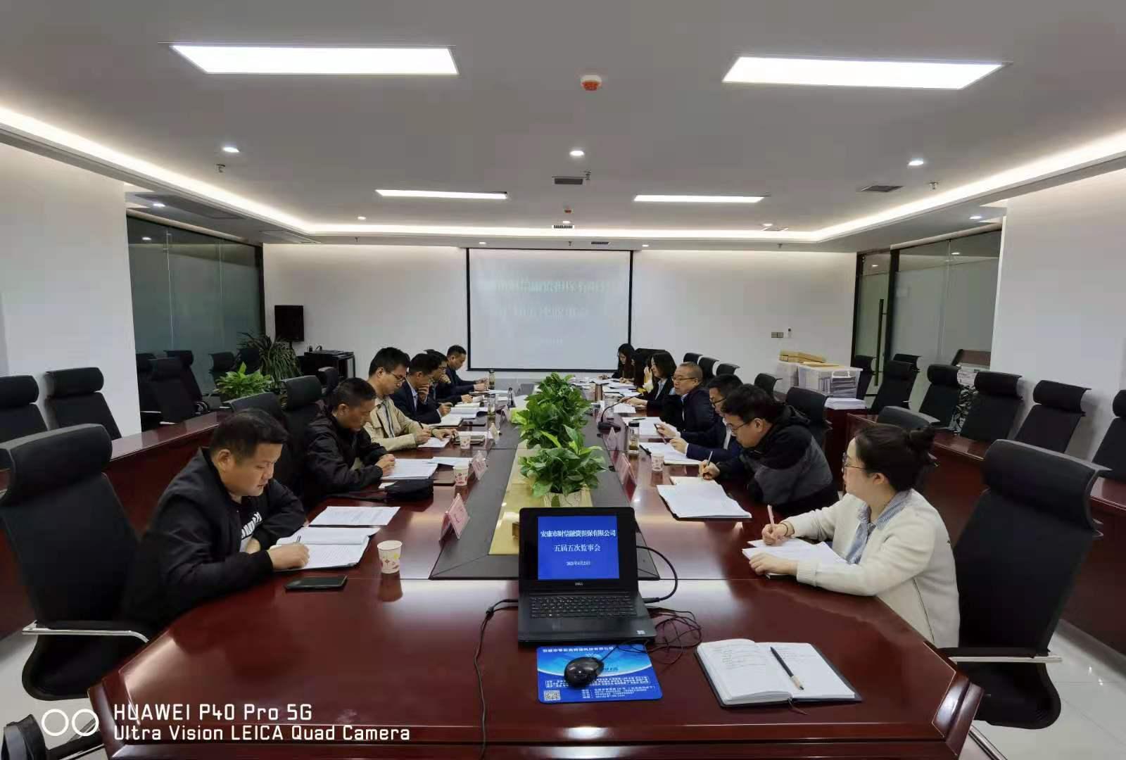 财信担保公司召开五届监事会第五次会议
