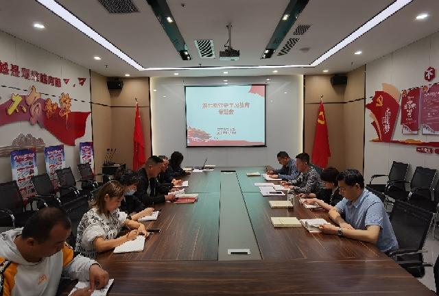 安文投公司党支部开展第七期党史学习教育专题会