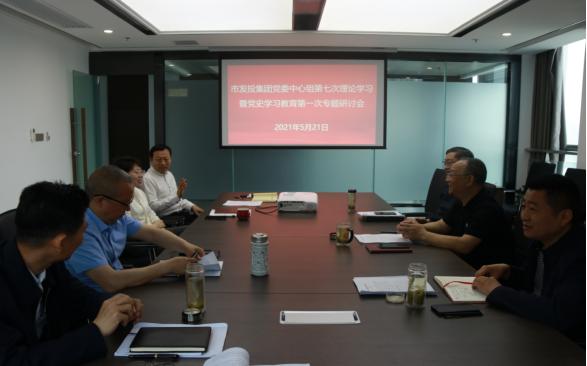 冠亚体育党委召开2021年第7次理论中心组学习暨党史学习教育第一次专题研讨会