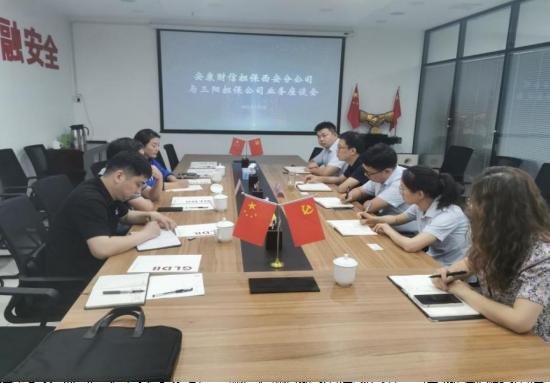 财信担保公司西安分公司赴高陵三阳担保开展业务交流
