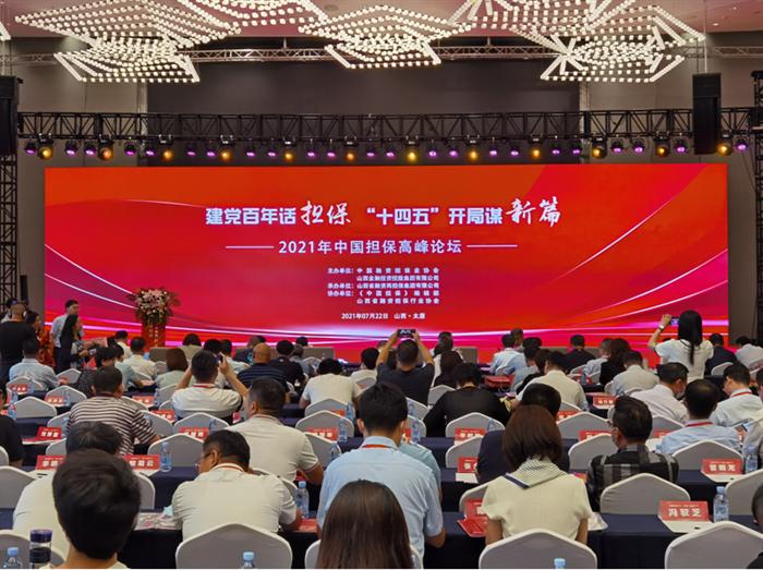 财信担保公司参加2021年中国担保高峰论坛